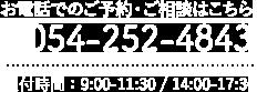 電話番号:054-252-4843 電話受付時間:9:00-11:30,          14:00-17:30